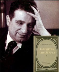 """Stanislav Vinaver (1891-1955) et le premier volume de la première édition de sa traduction de Rabelais (""""Гаргантуа и Пантагруел"""", Просвета, Београд, 1950)"""
