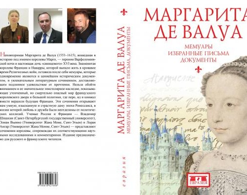 Marguerite de Valois (1553-1615), Mémoires. Lettres choisies. Documents inédits (édition bilingue Russe/français)